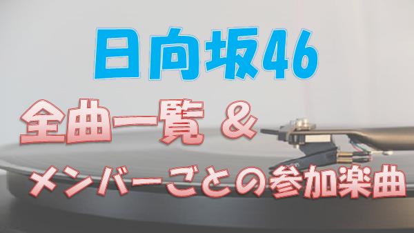 日向坂46_全曲一覧