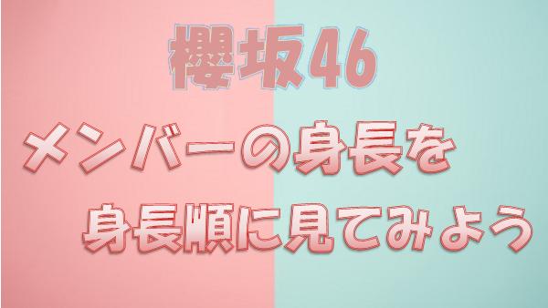 櫻坂46_身長一覧