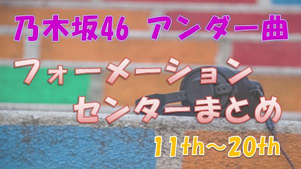 乃木坂46_アンダー曲_11th~20th