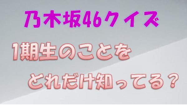 乃木坂46_1期生クイズ