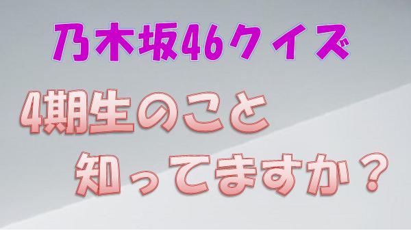 乃木坂46_4期生クイズ