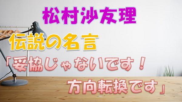 松村沙友理_方向転換