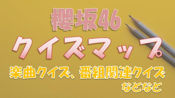 櫻坂46クイズマップ