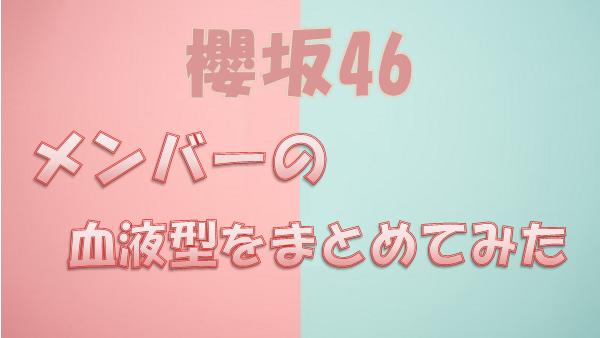 櫻坂46_血液型一覧