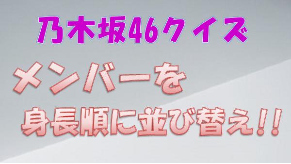 乃木坂46クイズ_身長順に並び替え