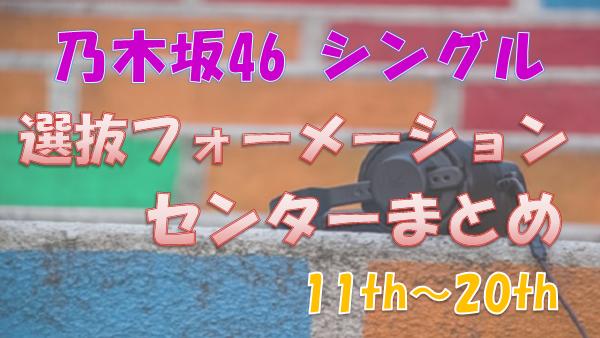 乃木坂46_歴代選抜フォーメーション_11th~20th