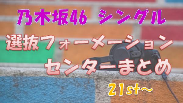 乃木坂46_歴代選抜フォーメーション_21st~