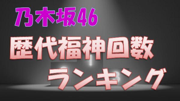 乃木坂46_福神回数ランキング