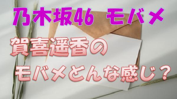 乃木坂46_賀喜遥香モバメ