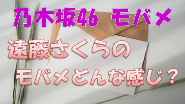 乃木坂46_遠藤さくらモバメ