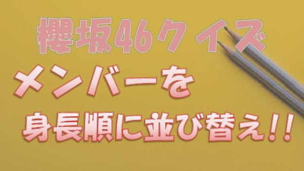 櫻坂46クイズ_身長順に並び替え