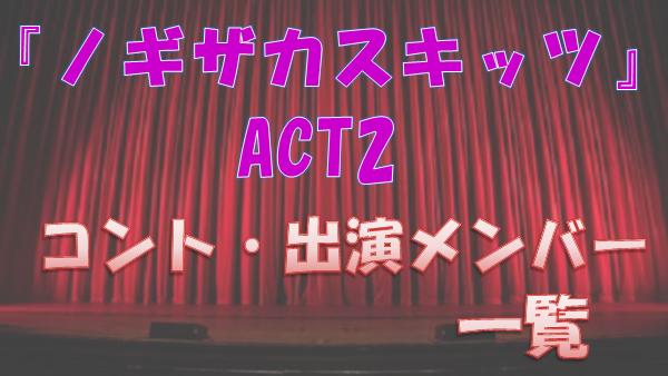 ノギザカスキッツACT2_コント・出演メンバー一覧