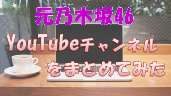 乃木坂46_元メンバーのYouTubeチャンネル