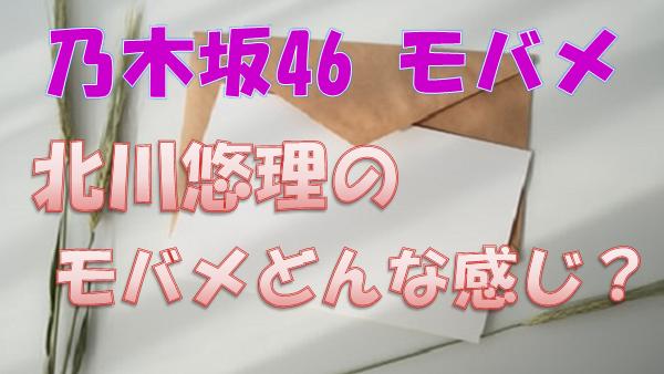 乃木坂46_北川悠理モバメ
