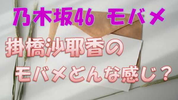 乃木坂46_掛橋沙耶香モバメ