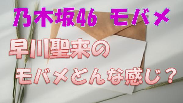 乃木坂46_早川聖来モバメ