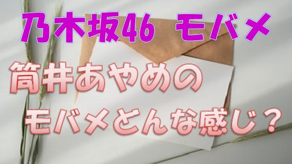乃木坂46_筒井あやめモバメ