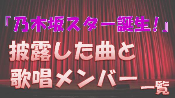 乃木坂スター誕生
