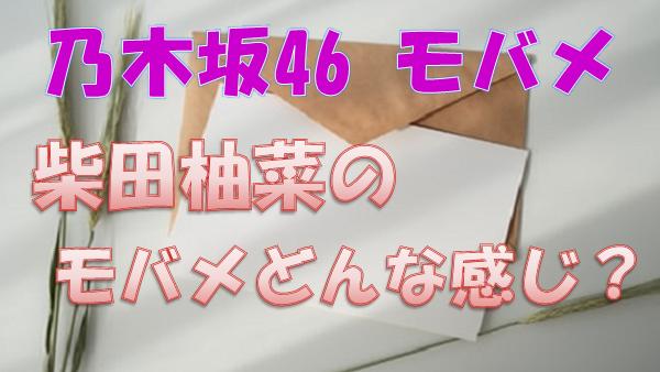 乃木坂46_柴田柚菜モバメ
