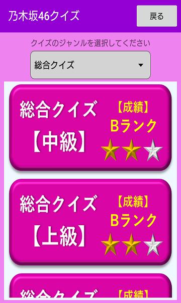 乃木坂 46 ソート
