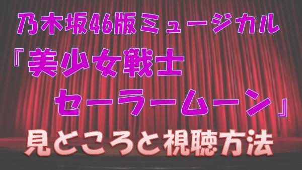 乃木坂46_セーラームーン