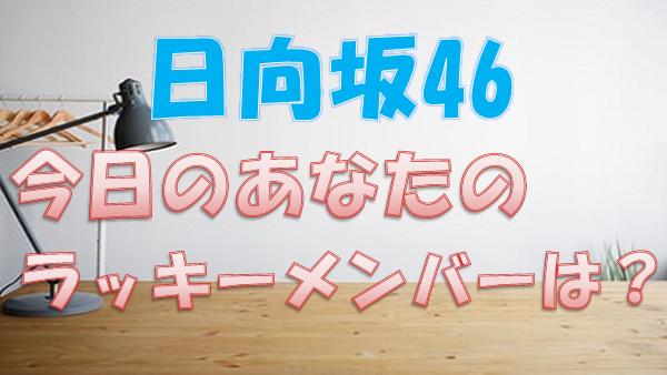 日向坂46_ラッキーメンバー